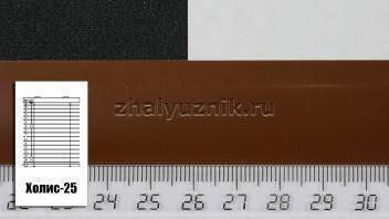 Горизонтальные жалюзи Холис-25, цвет коричневый, матовый, артикул-2871 (Амиго)