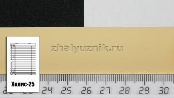 Горизонтальные жалюзи Холис-25, цвет персиковый, матовый, артикул-3458 (Амиго)