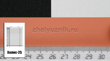 Горизонтальные жалюзи Холис-25, цвет терракотовый, матовый, артикул-4301 (Амиго)