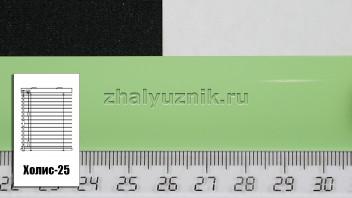 Горизонтальные жалюзи Холис-25, цвет светло-зеленый , глянец, артикул-5853 (Амиго)
