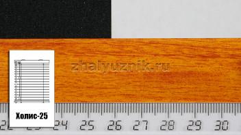 Горизонтальные жалюзи Холис-25, цвет ясень, матовый, артикул-6013 (Амиго)