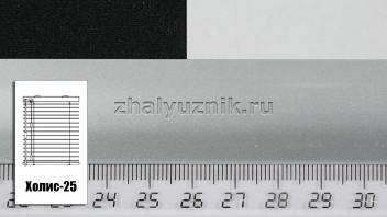 Горизонтальные жалюзи Холис-25, цвет серебристый, глянец, артикул-7005 (Амиго)