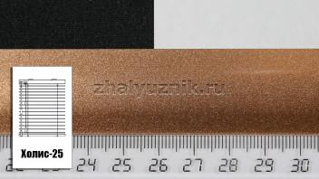 Горизонтальные жалюзи Холис-25, цвет красное золото, металлик, артикул-7128 (Амиго)