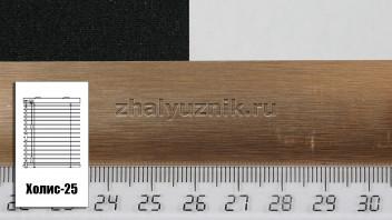 Горизонтальные жалюзи Холис-25, цвет красное золото, глянец текстура, артикул-7528 (Амиго)
