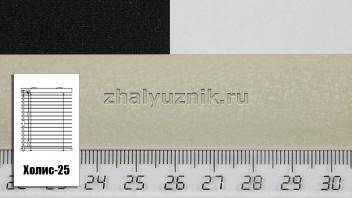 Горизонтальные жалюзи Холис-25, цвет темно-бежевый, фактурный металлик, артикул-7722 (Амиго)