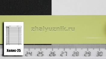 Горизонтальные жалюзи Холис-25, цвет светло-зеленый, глянец, артикул-16 (Интерсклад)
