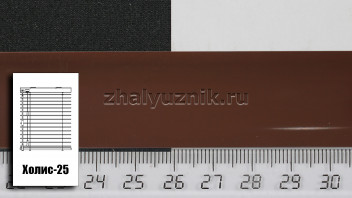 Горизонтальные жалюзи Холис-25, цвет коричневый, глянец, артикул-17 (Интерсклад)