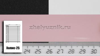 Горизонтальные жалюзи Холис-25, цвет розовый, глянец, артикул-189 (Интерсклад)