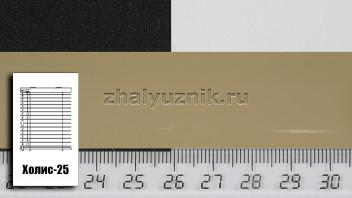 Горизонтальные жалюзи Холис-25, цвет темно-бежевый, глянец, артикул-220 (Интерсклад)