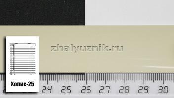 Горизонтальные жалюзи Холис-25, цвет темно-бежевый, глянец, артикул-23 (Интерсклад)