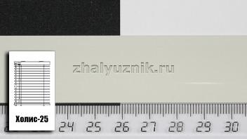 Горизонтальные жалюзи Холис-25, цвет бежевый, глянец, артикул-25 (Интерсклад)
