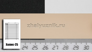 Горизонтальные жалюзи Холис-25, цвет светло-персиковый, матовый, артикул-330 (Интерсклад)