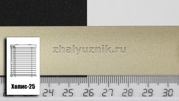 Горизонтальные жалюзи Холис-25, цвет золотой, металлик, артикул-412 (Интерсклад)