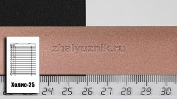 Горизонтальные жалюзи Холис-25, цвет розовый, металлик, артикул-47 (Интерсклад)