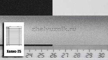 Горизонтальные жалюзи Холис-25, цвет серебристый, металлик, артикул-48 (Интерсклад)