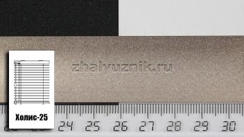 Горизонтальные жалюзи Холис-25, цвет розовое-золото, металлик, артикул-50 (Интерсклад)
