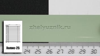 Горизонтальные жалюзи Холис-25, цвет серо-зеленый, глянец, артикул-8 (Интерсклад)