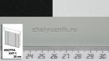 Горизонтальные жалюзи ИЗОТРА ХИТ-1 с ламелями-25 мм, цвет серый, матовый, артикул-1852 (Амиго)
