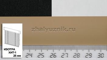 Горизонтальные жалюзи ИЗОТРА ХИТ-1 с ламелями-25 мм, цвет темно-бежевый, матовый, артикул-2746 (Амиго)