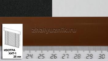 Горизонтальные жалюзи ИЗОТРА ХИТ-1 с ламелями-25 мм, цвет коричневый, матовый, артикул-2871 (Амиго)