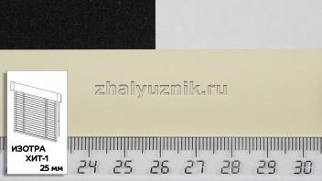 Горизонтальные жалюзи ИЗОТРА ХИТ-1 с ламелями-25 мм, цвет светло-бежевый, матовый, артикул-3144 (Амиго)