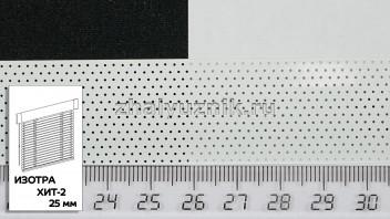 Горизонтальные жалюзи ИЗОТРА ХИТ-2 с ламелями-25 мм, цвет белый, перфорированный глянец, артикул-0225-perf (Амиго)