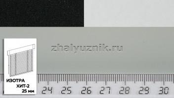 Горизонтальные жалюзи ИЗОТРА ХИТ-2 с ламелями-25 мм, цвет серый, матовый, артикул-1852 (Амиго)