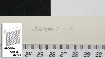 Горизонтальные жалюзи ИЗОТРА ХИТ-2 с ламелями-25 мм, цвет светло-бежевый, матовый, артикул-2259 (Амиго)