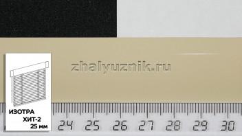 Горизонтальные жалюзи ИЗОТРА ХИТ-2 с ламелями-25 мм, цвет бежевый, глянец, артикул-2406 (Амиго)