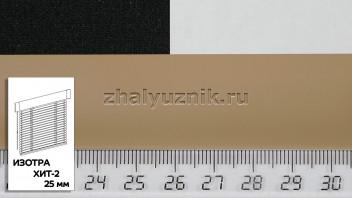Горизонтальные жалюзи ИЗОТРА ХИТ-2 с ламелями-25 мм, цвет темно-бежевый, матовый, артикул-2746 (Амиго)