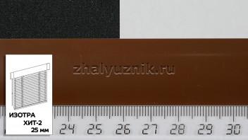 Горизонтальные жалюзи ИЗОТРА ХИТ-2 с ламелями-25 мм, цвет коричневый, матовый, артикул-2871 (Амиго)