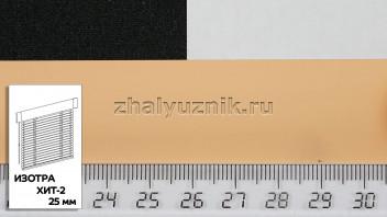 Горизонтальные жалюзи ИЗОТРА ХИТ-2 с ламелями-25 мм, цвет персиковый, матовый, артикул-4261 (Амиго)