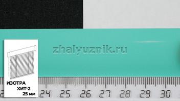 Горизонтальные жалюзи ИЗОТРА ХИТ-2 с ламелями-25 мм, цвет бирюзовый, глянец, артикул-5992 (Амиго)
