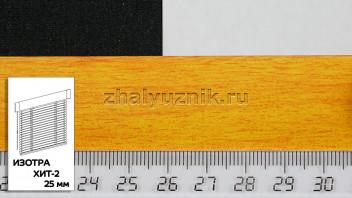 Горизонтальные жалюзи ИЗОТРА ХИТ-2 с ламелями-25 мм, цвет натуральный дуб, матовый, артикул-6012 (Амиго)