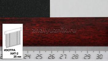 Горизонтальные жалюзи ИЗОТРА ХИТ-2 с ламелями-25 мм, цвет махагон, матовый, артикул-6016 (Амиго)