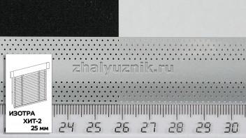 Горизонтальные жалюзи ИЗОТРА ХИТ-2 с ламелями-25 мм, цвет серебристый, перфорированный глянец, артикул-7005-perf (Амиго)