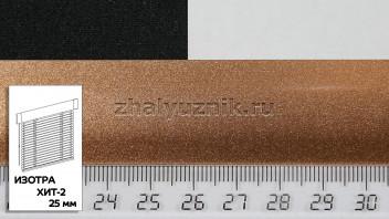 Горизонтальные жалюзи ИЗОТРА ХИТ-2 с ламелями-25 мм, цвет красное золото, металлик, артикул-7128 (Амиго)