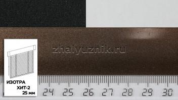 Горизонтальные жалюзи ИЗОТРА ХИТ-2 с ламелями-25 мм, цвет бронзовый металл, металлик, артикул-7258 (Амиго)