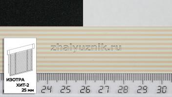 Горизонтальные жалюзи ИЗОТРА ХИТ-2 с ламелями-25 мм, цвет бежевый, матовый, артикул-8011 (Амиго)
