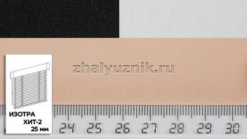 Горизонтальные жалюзи ИЗОТРА ХИТ-2 с ламелями-25 мм, цвет персиковый, металлик, артикул-9035 (Амиго)