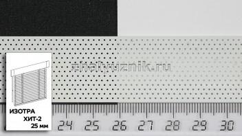 Горизонтальные жалюзи ИЗОТРА ХИТ-2 с ламелями-25 мм, цвет белый, глянец, артикул-100-perf (Интерсклад)