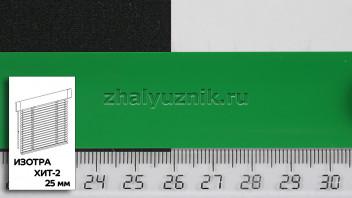 Горизонтальные жалюзи ИЗОТРА ХИТ-2 с ламелями-25 мм, цвет зеленый, матовый, артикул-109 (Интерсклад)