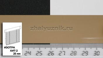 Горизонтальные жалюзи ИЗОТРА ХИТ-2 с ламелями-25 мм, цвет светло-коричневый, глянец, артикул-10 (Интерсклад)