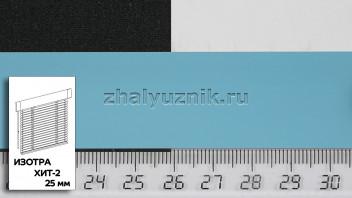 Горизонтальные жалюзи ИЗОТРА ХИТ-2 с ламелями-25 мм, цвет голубой, матовый, артикул-146 (Интерсклад)
