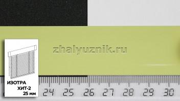 Горизонтальные жалюзи ИЗОТРА ХИТ-2 с ламелями-25 мм, цвет светло-зеленый, глянец, артикул-16 (Интерсклад)
