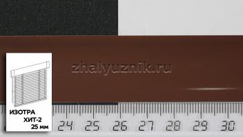 Горизонтальные жалюзи ИЗОТРА ХИТ-2 с ламелями-25 мм, цвет коричневый, глянец, артикул-17 (Интерсклад)