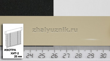 Горизонтальные жалюзи ИЗОТРА ХИТ-2 с ламелями-25 мм, цвет темно-бежевый, глянец, артикул-18 (Интерсклад)