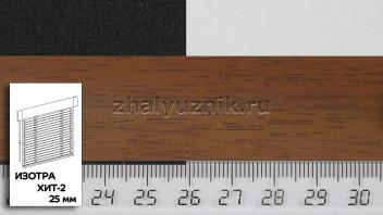 Горизонтальные жалюзи ИЗОТРА ХИТ-2 с ламелями-25 мм, цвет орех, матовый, артикул-21936 (Интерсклад)