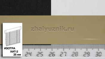 Горизонтальные жалюзи ИЗОТРА ХИТ-2 с ламелями-25 мм, цвет темно-бежевый, глянец, артикул-220 (Интерсклад)