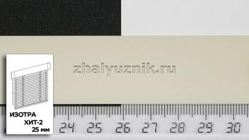 Горизонтальные жалюзи ИЗОТРА ХИТ-2 с ламелями-25 мм, цвет темно-бежевый, матовый, артикул-300 (Интерсклад)